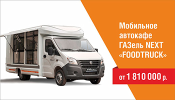 "Автокафе ГАЗель NEXT ""FOODTRUCK"""